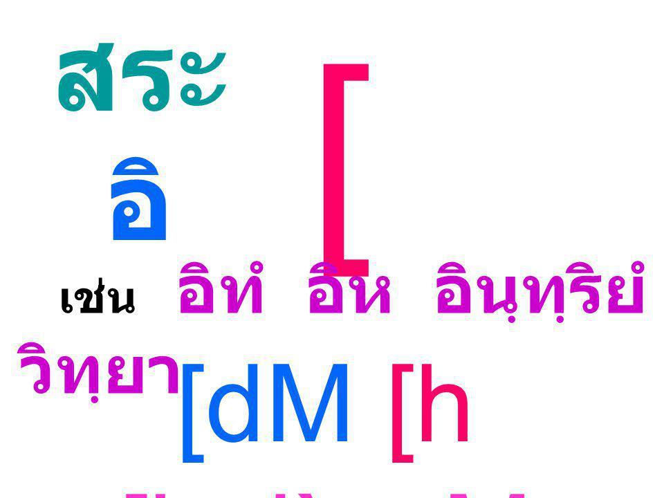 สระ อิ [ เช่น อิทํ อิห อินฺทฺริยํ วิทฺยา [dM [h [ind`yaM ivaVa
